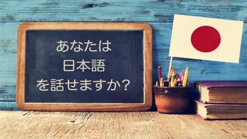 Curso básico de Japonés